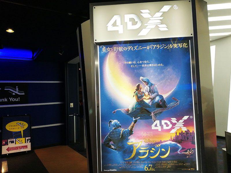アラジン実写映画 4dx3d 評価