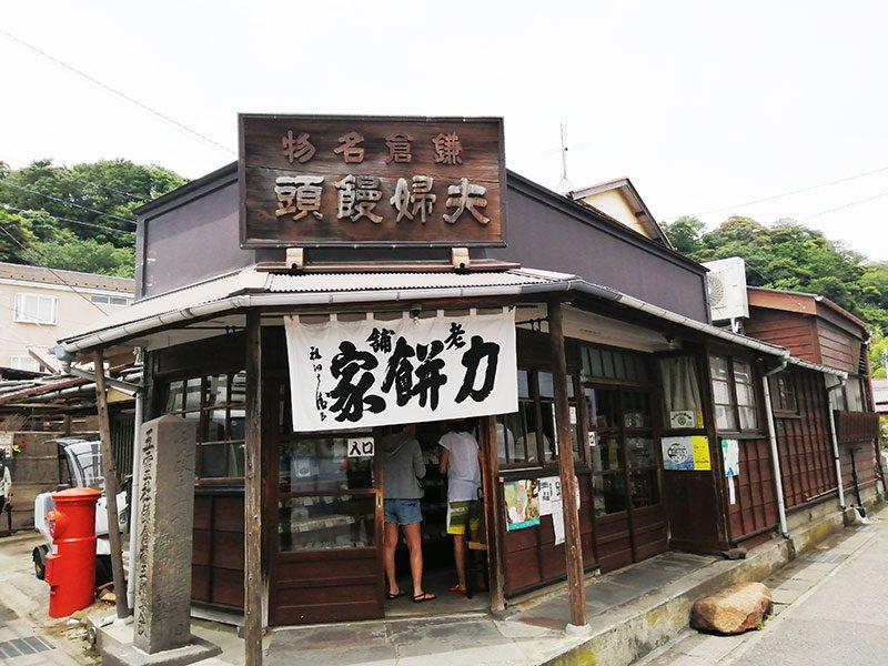 鎌倉 長谷 力持屋