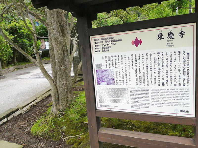 東慶寺 鎌倉の駆け込み寺