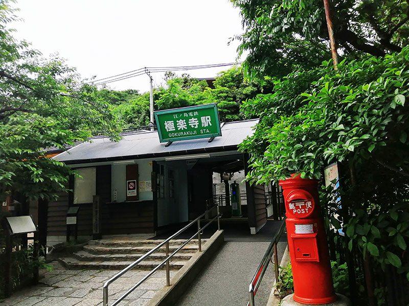 江ノ電 鎌倉散歩 半日散歩コース 極楽寺