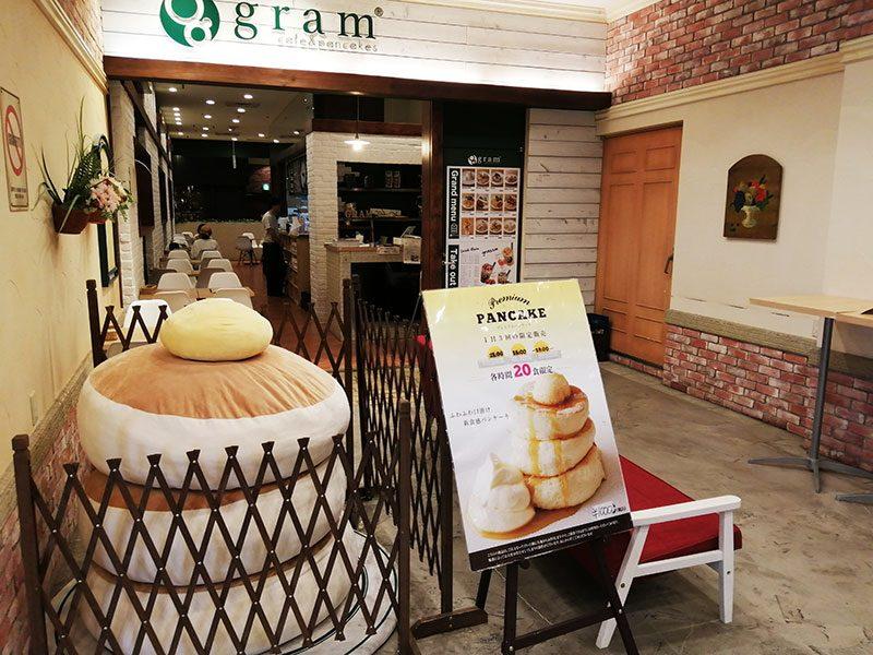 横浜 ワールドポーターズ gramでパンケーキ
