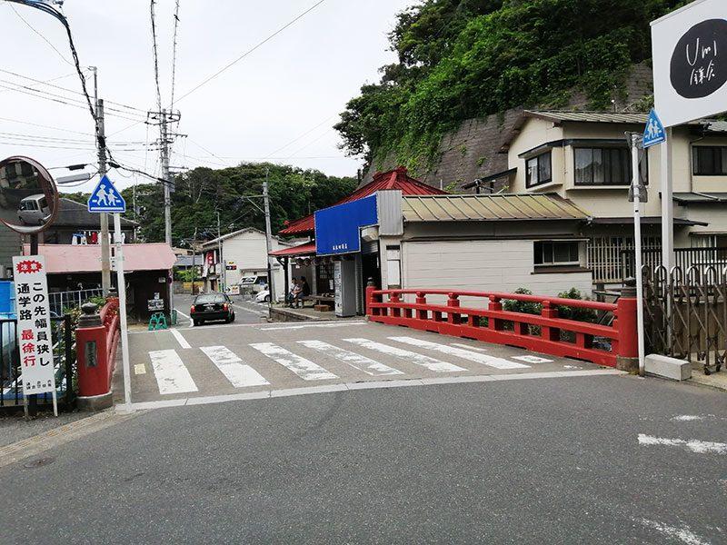 極楽寺駅 おすすめのスポット 橋