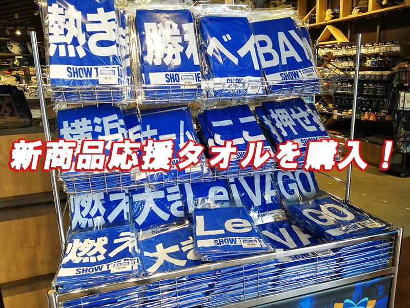 横浜DeNAベイスターズ 新作タオル購入