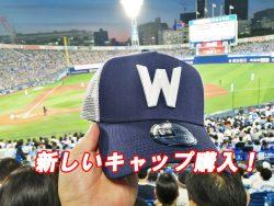 横浜denaベイスターズ-新作の帽子を購入