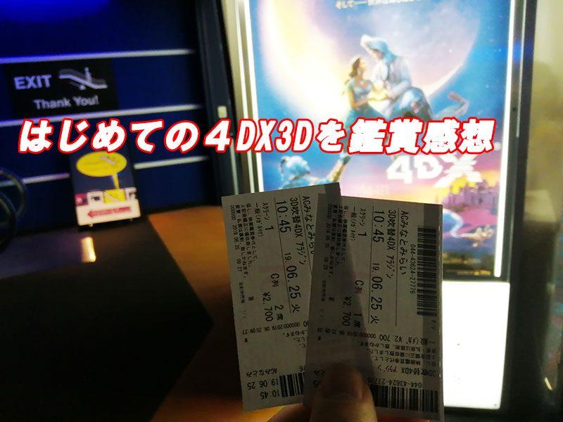 映画アラジン 実写 4DX3D鑑賞 感想