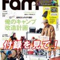 ファム キャンプ雑誌の付録