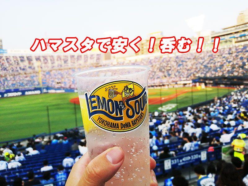 横浜スタジアム お酒の値段は?安く飲む方法