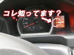 車の雑学 意外と知らないザッ学
