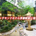 リッチモンドホテル 京都駅前 宿泊した感想