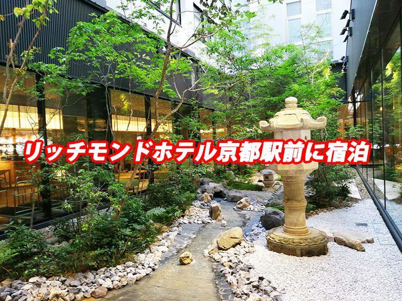 リッチモンドホテルプレミア 京都駅前 宿泊した感想
