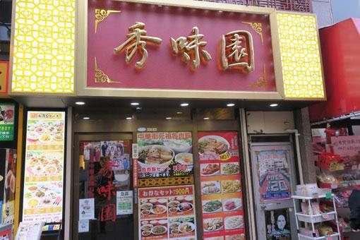横浜中華街 秀味園-持ち帰り弁当