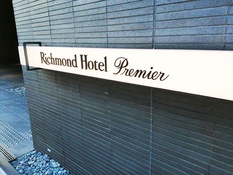 リッチモンドホテル居と駅前 宿泊した感想