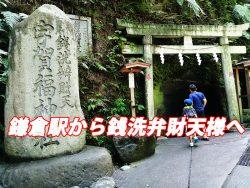 鎌倉駅から銭洗弁財天までのアクセス