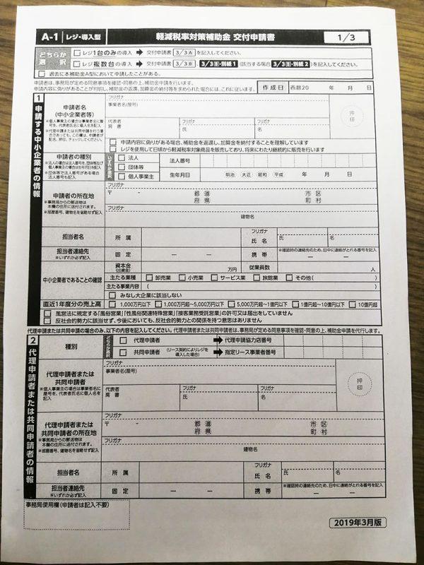 A-1-レジ導入型 軽減税率対策補助金 交付申請書