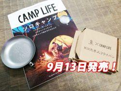 キャンプライフ 本 キャンプ雑誌
