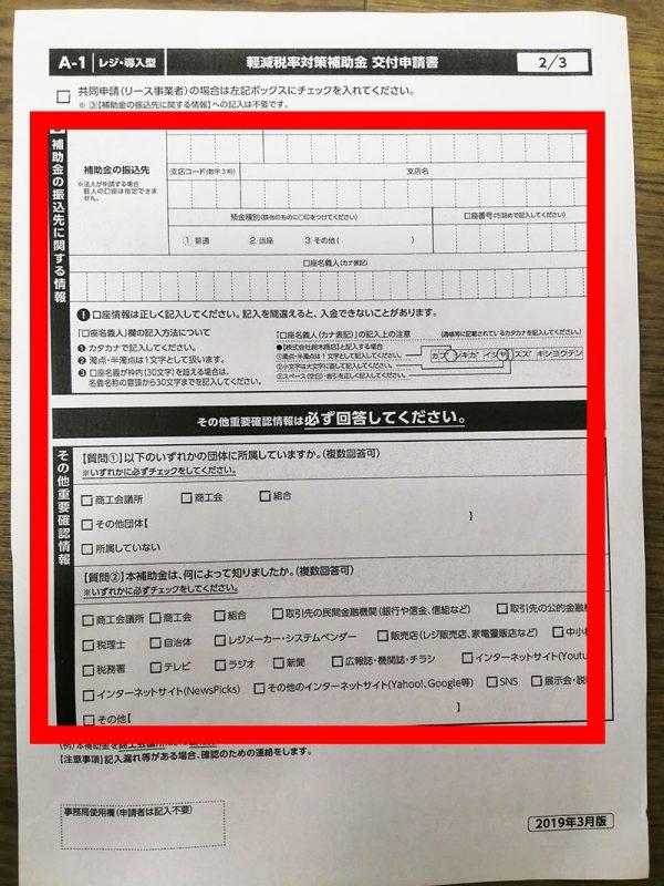 レジスター 軽減税率補助金 申請書の書き方
