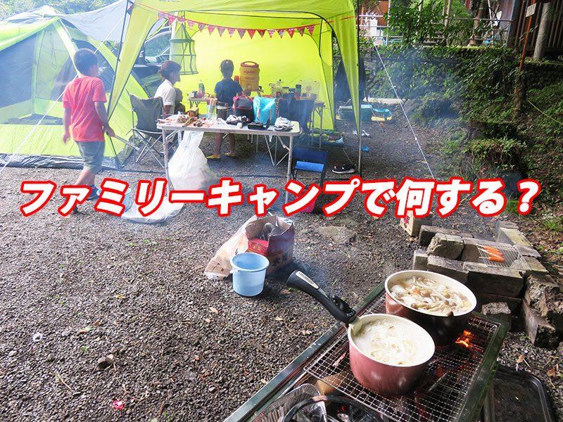 ファミリーキャンプで何する?キャンプ 遊び