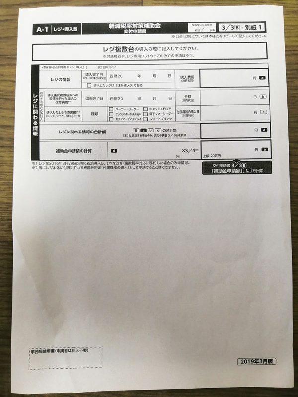 軽減税率補助金-レジスター 補助金