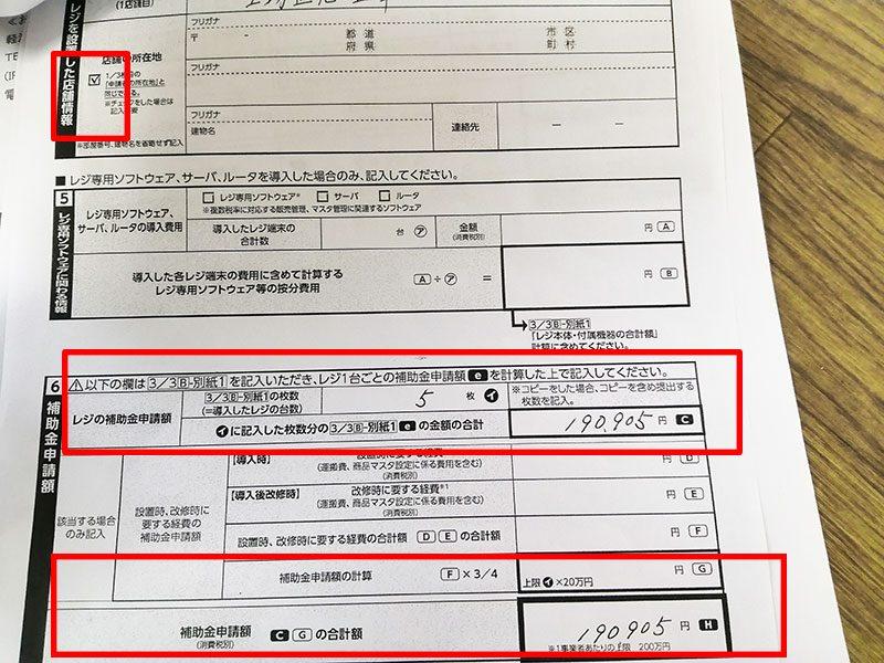 A-1型 レジの軽減税率補助金 申請書 書き方