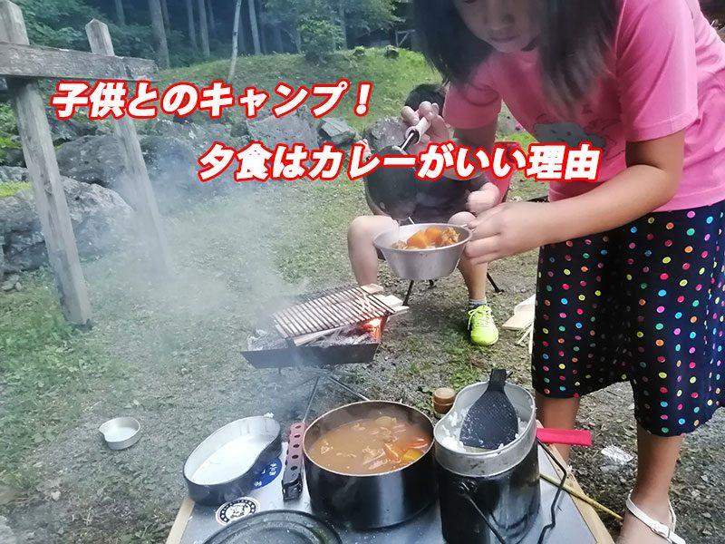 ファミリーキャンプ 夕食 メニューは?何作る?