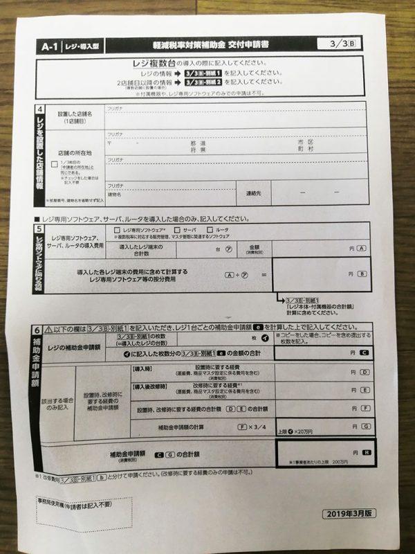 軽減税率補助金の申請書の書き方