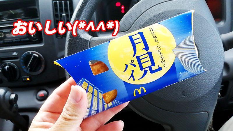 マクドナルド 月見パイ おいしい?