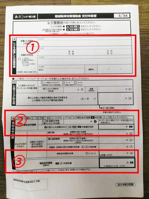 軽減税率補助金 レジ 申請書 記入の仕方