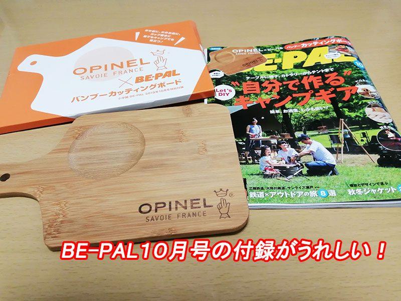 BE-PAL ビーパル10月号の付録はOPANELのカッティングボード