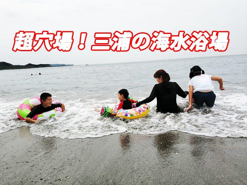 三浦でおすすめの海水浴場