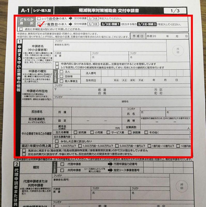 A-1型 軽減税率 レジ 補助金申請書書き方