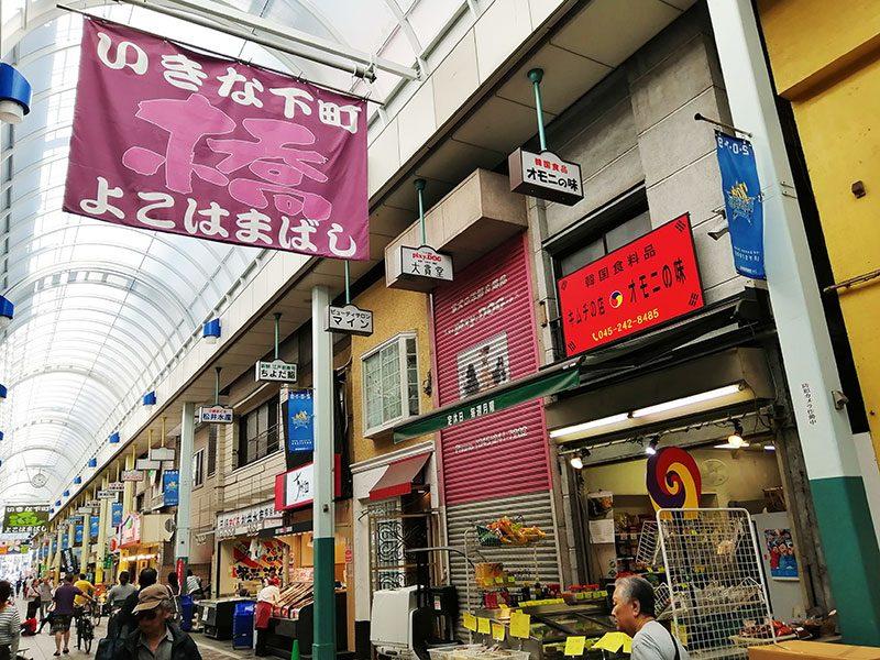 横浜橋商店街 キムチ おいしいお店