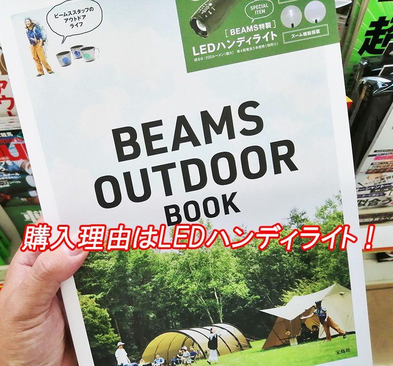 災害にも BEAMS-OUTDOOR-BOOK-付録-LEDハンディライト