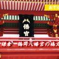 八幡宮の八の漢字が鳩