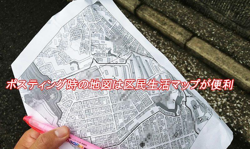 横浜市内 ポスティング 使っている地図