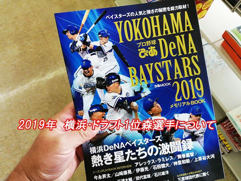 横浜DeNAベイスターズ ドラフト 入団選手