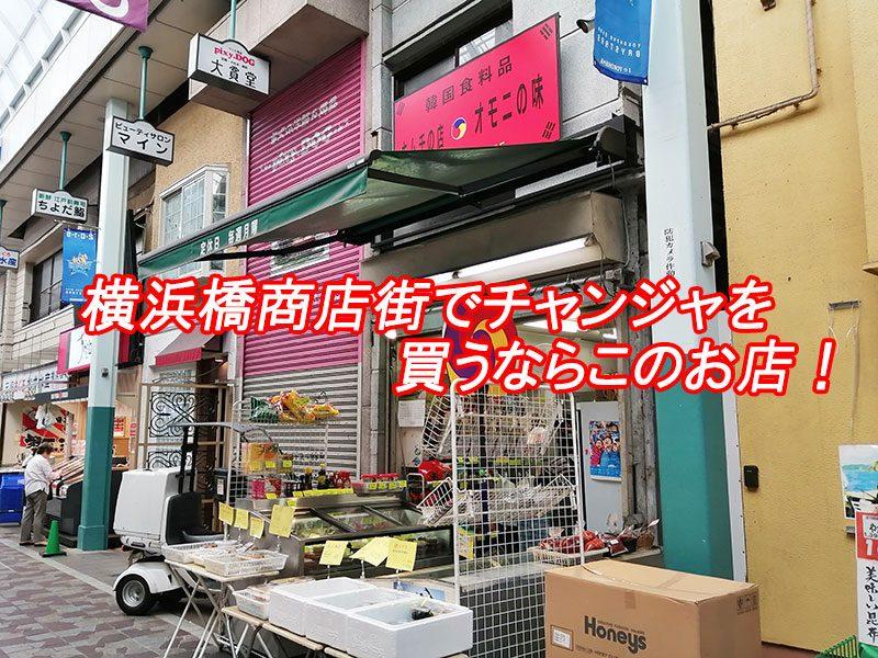 横浜橋商店街 チャンジャ おすすめのお店