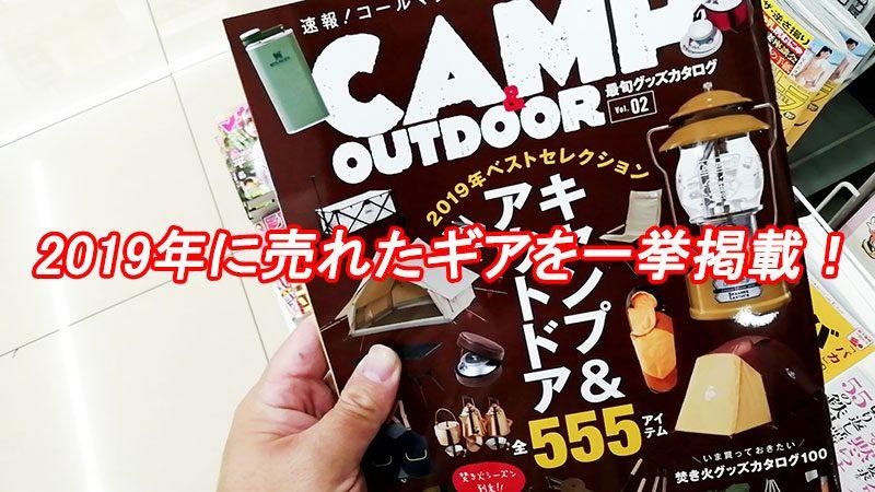CAMP-&-OUTDOOR-最旬グッズカタログ-2019-Vol.2- 本 内容は?