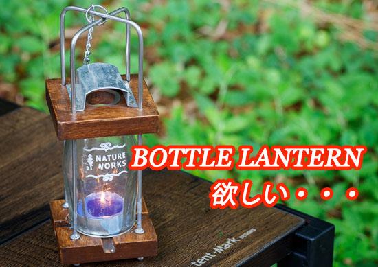 ネイチャーワークスのボトルランタン 感想