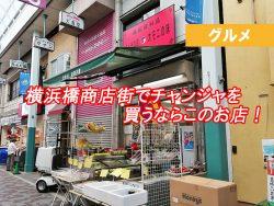 横浜橋商店街 チャンジャ どこのお店で買う