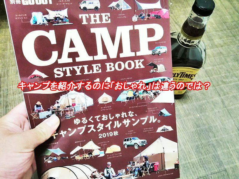 キャンプスタイルブック 14 オシャレキャンプ 疑問