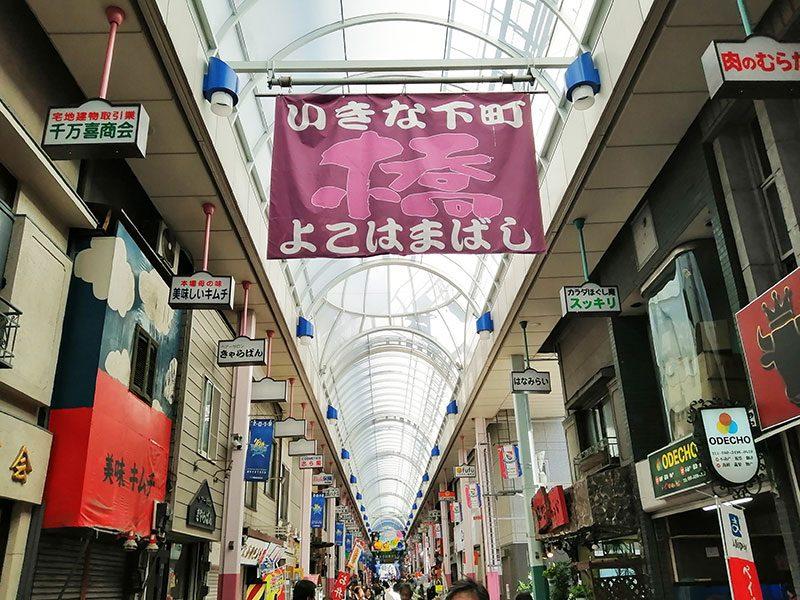 横浜橋商店街 チャンジャのおいしいお店