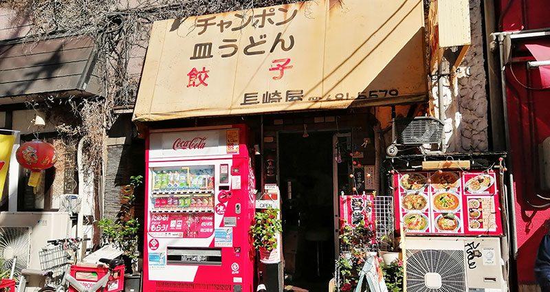 横浜中華街 長崎屋 ナポリタン メニュー