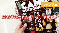 CAMP-&-OUTDOOR-最旬グッズカタログ-2019-Vol.2-本の中身