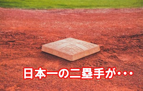 広島 菊池 メジャ-
