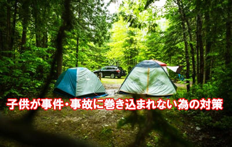 キャンプ場で子供が行方不明にならない為の対策