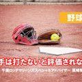 横浜DeNAベイスターズ 高城 背番号は何番?