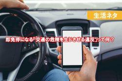 ながら運転 12月から罰則強化