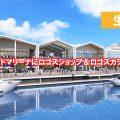 三井アウトレットパーク 横浜ベイサイド アウトドアショップは?