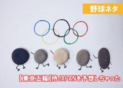 東京オリンピック 野球 予想メンバー スタメン