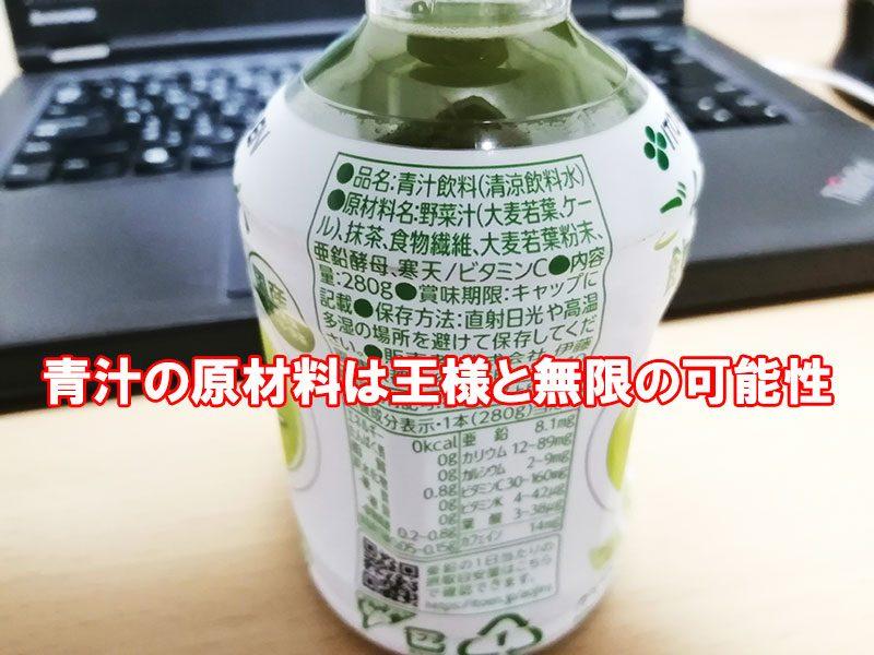 伊藤園の青汁に使われている野菜は?